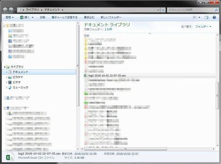 FFB Test CSVファイル保存場所.jpg