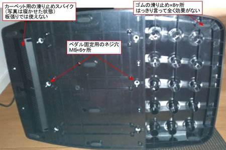 G29 ペダルユニット裏面.jpg