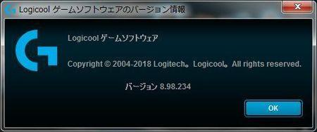 Logicool ゲームソフトウェア バージョン.jpg