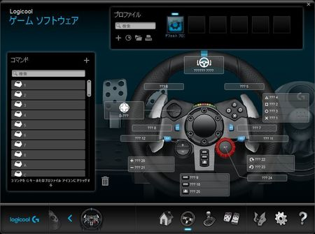 Logicool ゲームソフトウェア設定.jpg