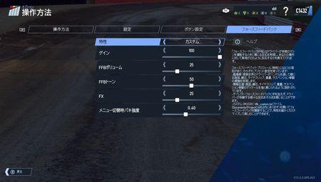 PCars2 フォースフィードバック.jpg