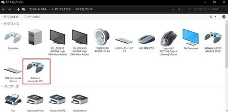 Arduinoをジョイスティックとして認識.jpg