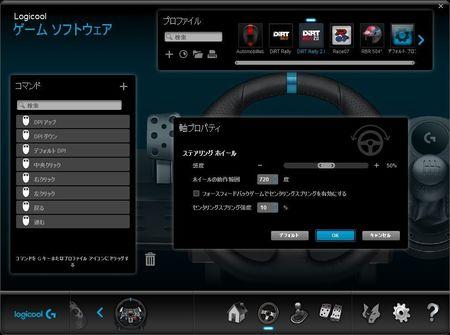 DiRT Rally2.0 Logicoolプロファイラ ステアリング設定.jpg
